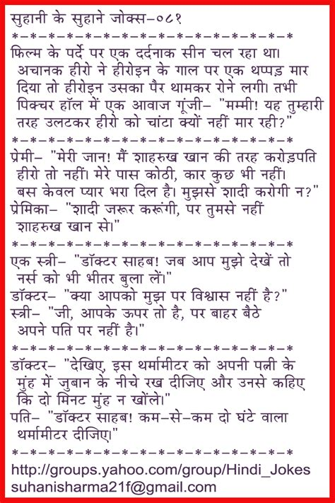 Funny Pictures Funny Jokes Hindi Sms Poems Stories All