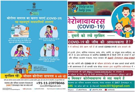 Why is Govt Only Issuing Coronavirus Advisories in Hindi