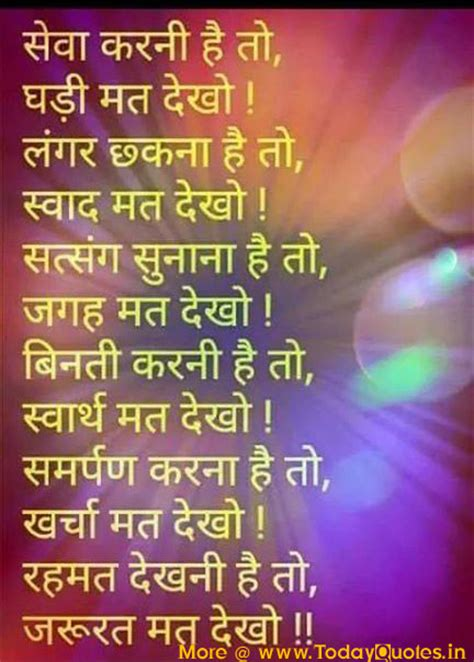 FUNNY QUOTES IN HINDI FONT image quotes at relatably